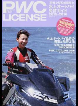 PWC LICENSE 水上オートバイ免許ガイド 特殊小型船舶操縦士 2015−2016(KAZIムック)