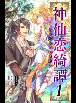 【全1-3セット】小説花丸 神仙恋綺譚(花丸)