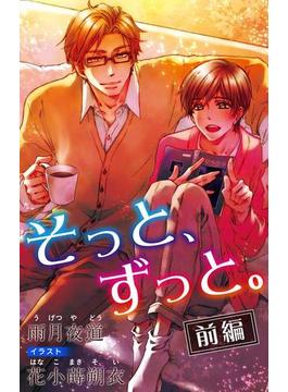 【全1-2セット】小説花丸 そっと、ずっと。(花丸)
