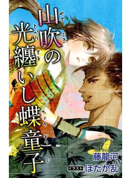 【全1-4セット】小説花丸 山吹の光纏いし蝶童子(花丸)