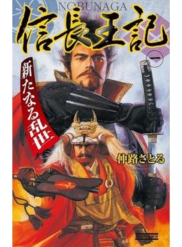 【全1-3セット】信長王記(歴史群像新書)