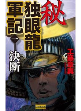 【全1-4セット】秘 独眼龍軍記(歴史群像新書)