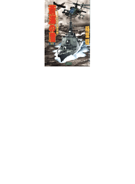 【全1-3セット】蒼海の盾(歴史群像新書)