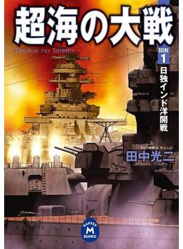 【全1-3セット】超海の大戦(学研M文庫)