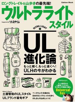 【全1-2セット】ウルトラライトスタイル(学研ムック)