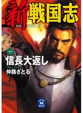 【全1-3セット】新 戦国志(学研M文庫)