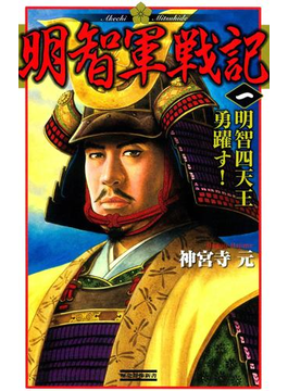 【全1-3セット】明智軍戦記(歴史群像新書)