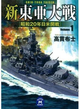 【全1-4セット】新東亜大戦(学研M文庫)