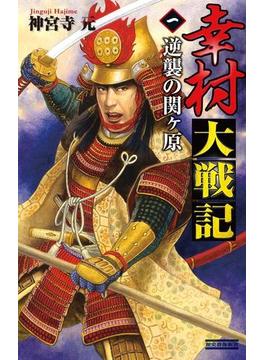 【全1-3セット】幸村大戦記(歴史群像新書)