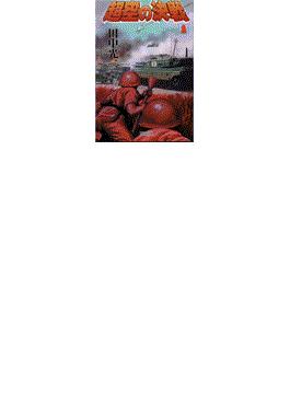 【全1-6セット】超空の決戦(歴史群像新書)
