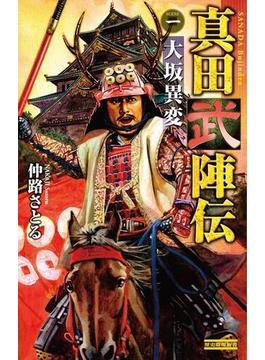 【全1-2セット】真田武陣伝(歴史群像新書)