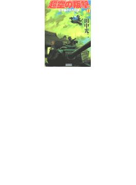 【全1-3セット】超空の叛撃(歴史群像新書)