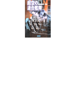 【全1-4セット】超空の連合艦隊(歴史群像新書)