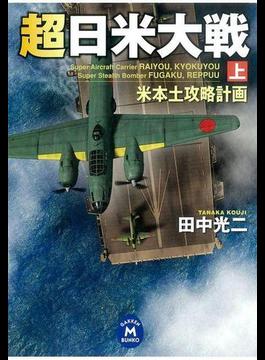 【全1-2セット】超日米大戦(学研M文庫)