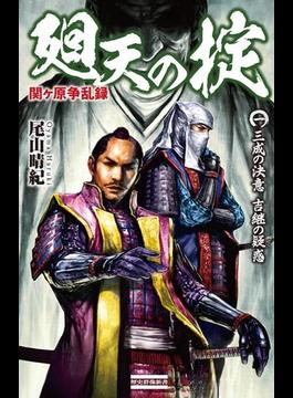【全1-2セット】関ヶ原争乱録(歴史群像新書)