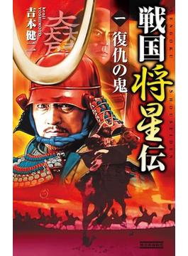 【全1-3セット】戦国将星伝(歴史群像新書)