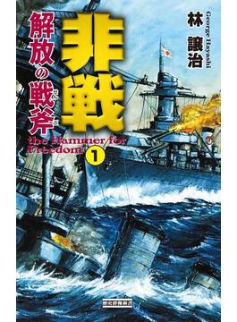 【全1-3セット】非戦 解放の戦斧(歴史群像新書)
