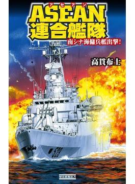 【全1-2セット】ASEAN連合艦隊(歴史群像新書)