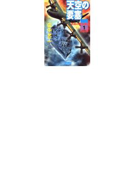 【全1-3セット】天空の要塞(歴史群像新書)