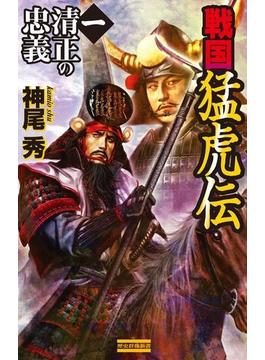 【全1-2セット】戦国猛虎伝(歴史群像新書)