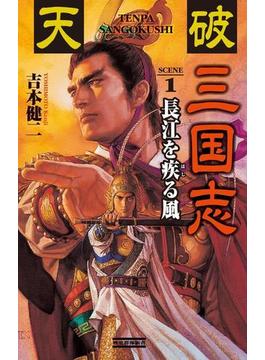 【全1-3セット】天破 三国志(歴史群像新書)