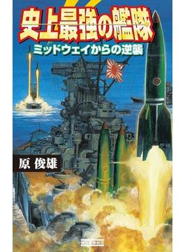【全1-2セット】史上最強の艦隊(歴史群像新書)