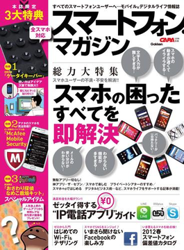 【全1-2セット】スマートフォン・マガジン