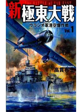【全1-3セット】新極東大戦(歴史群像新書)