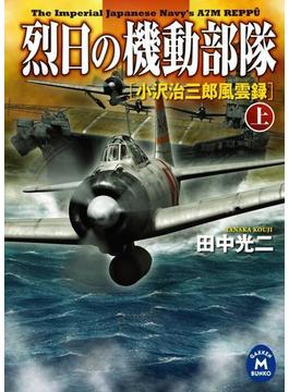 【全1-2セット】烈日の機動部隊(学研M文庫)