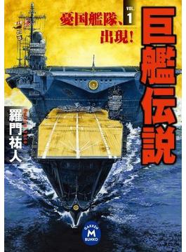 【全1-3セット】巨艦伝説(学研M文庫)