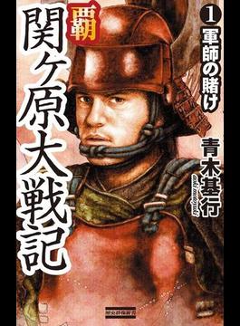 【全1-3セット】覇関ヶ原大戦記(歴史群像新書)