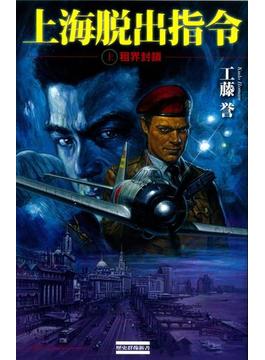 【全1-2セット】上海脱出指令(歴史群像新書)