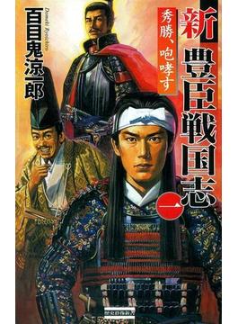 【全1-3セット】新豊臣戦国志(歴史群像新書)