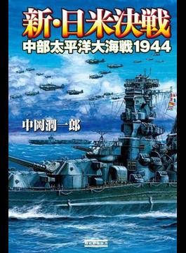 【全1-2セット】新・日米決戦(歴史群像新書)