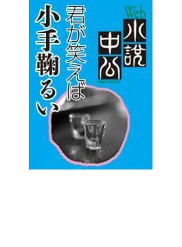 【1-5セット】Web小説中公 君が笑えば