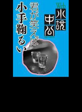 【6-10セット】Web小説中公 君が笑えば