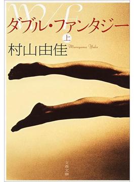 【期間限定ポイント40倍】【全1-2セット】ダブル・ファンタジー(文春文庫)