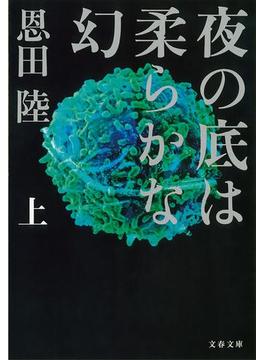【全1-2セット】夜の底は柔らかな幻(文春文庫)