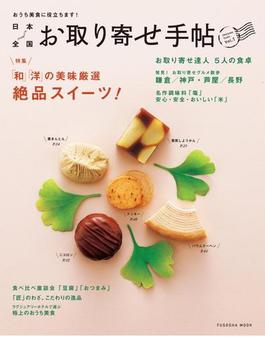 【全1-3セット】日本全国お取り寄せ手帖(扶桑社ムック)