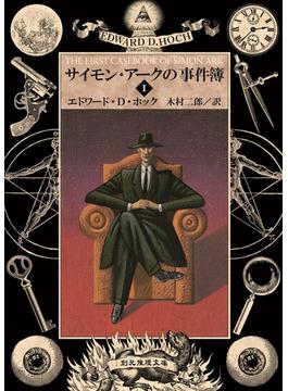 【全1-5セット】サイモン・アークの事件簿(創元推理文庫)