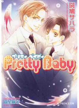 【全1-3セット】Pretty Baby(B-PRINCE文庫)
