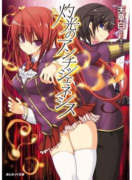 【全1-2セット】灼光のアンチジェネシスシリーズ(あとみっく文庫)