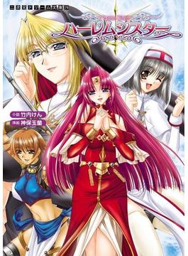 【全1-2セット】ハーレムシスターシリーズ(二次元ドリーム文庫)