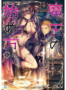 【全1-6セット】魔王の始め方シリーズ(ビギニングノベルズ)
