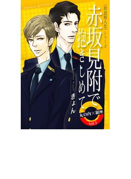 【全1-5セット】鉄道擬人化 丸の内×銀座(Timebook Town Rouge)
