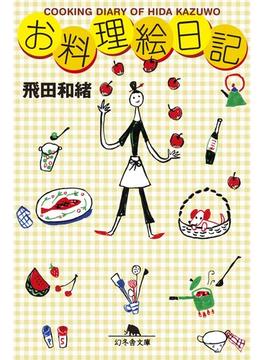 【全1-4セット】お料理絵日記(幻冬舎文庫)