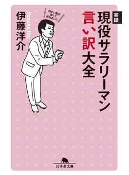 【全1-2セット】実録 現役サラリーマン言い訳大全(幻冬舎文庫)