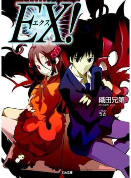 【1-5セット】「EX!」シリーズ(GA文庫)