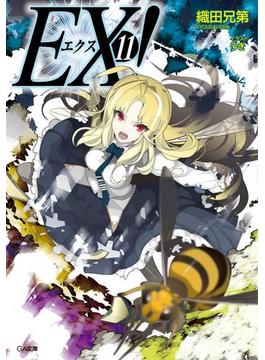 【11-15セット】「EX!」シリーズ(GA文庫)