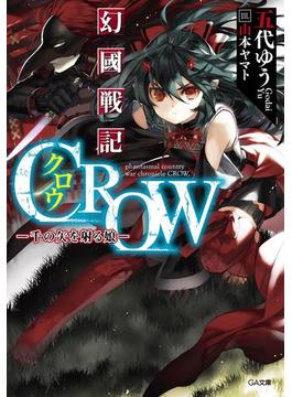 【全1-2セット】「幻國戦記 CROW」シリーズ(GA文庫)